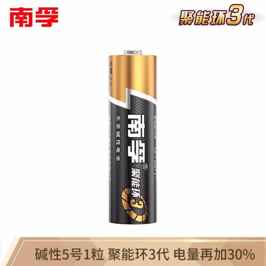 南孚(NANFU)LR06AAA聚能环碱性5号电池